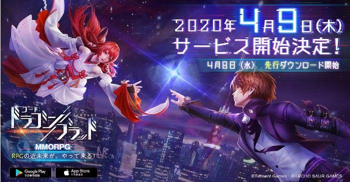 《龙族幻想》即将上线日本,晋级新市场,预约量创出海MMO手游新高[视频][多图]图片1